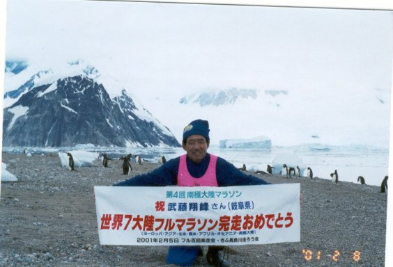 Akira Muto ran the Antarctica Marathon on Feb. 2001