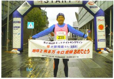 Akira Muto at the run of the 21th Norway Tromso Midnight Sun Marathon on June 19th 2010.